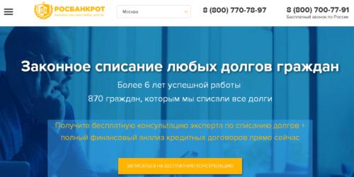 банкротство физических лиц ульяновск отзывы