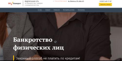 городской центр банкротства физических лиц отзывы