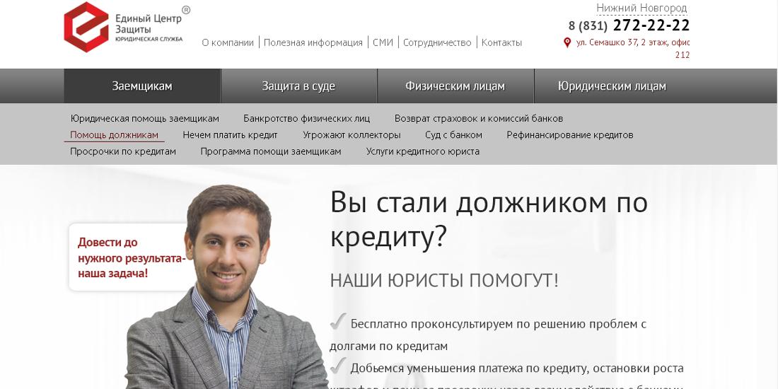 туманность Кредитные юристы москва бесплатно все еще