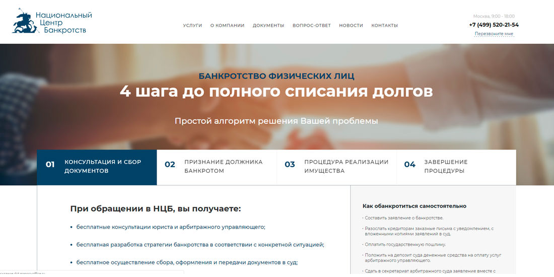 банкротство физ лиц консультация москва