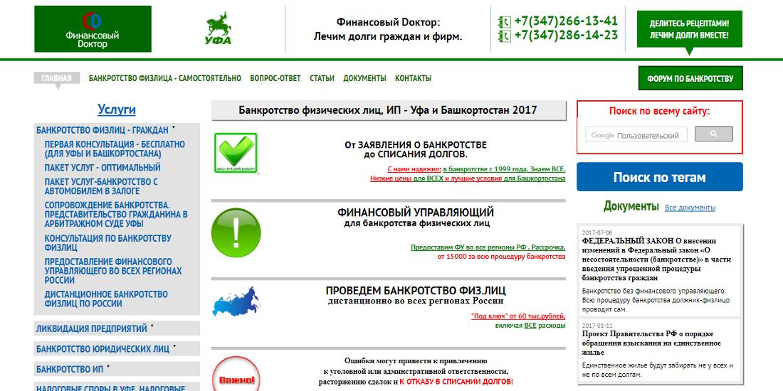 банкротство физических лиц стоимость услуги новосибирск