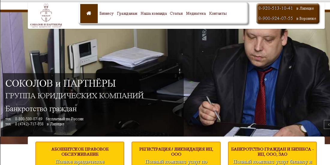 банкротство юрист липецк