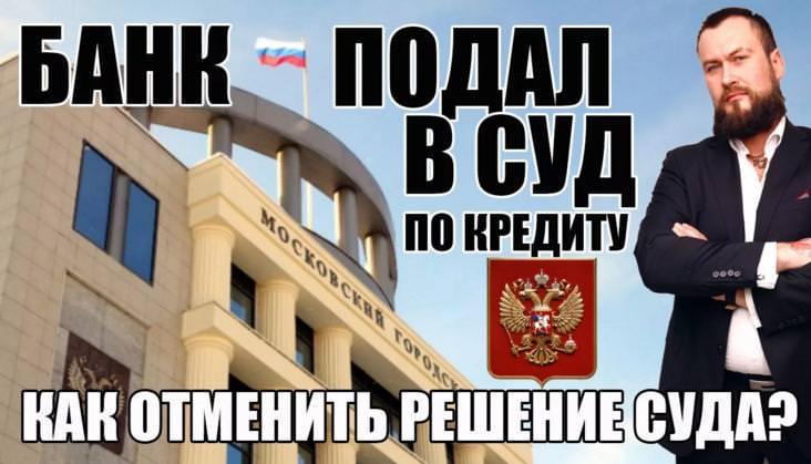 Банкрот получил кредит ставки потребительского кредита сбербанка россии