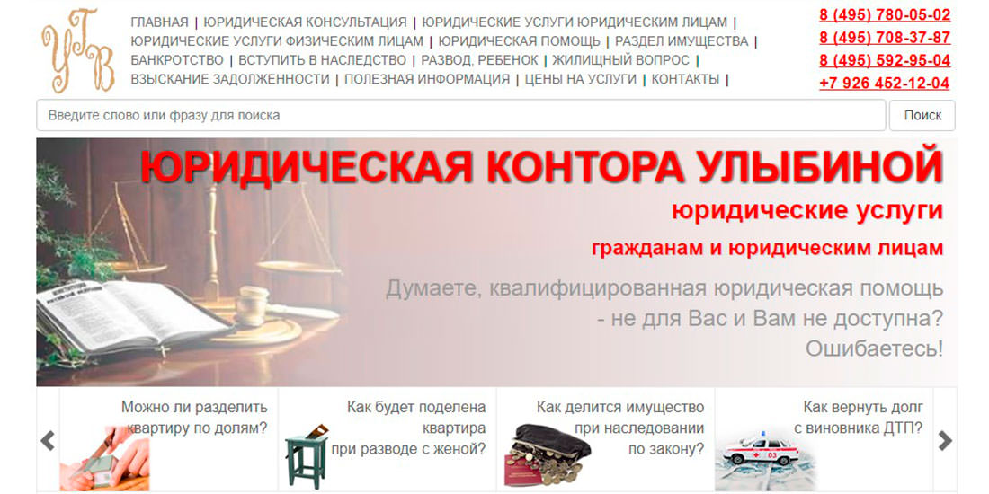 резвых адвокатская контора юридическая помощь наконец