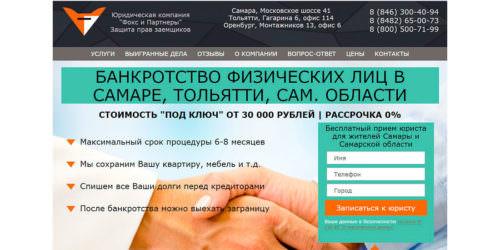 тольятти юристы банкротство