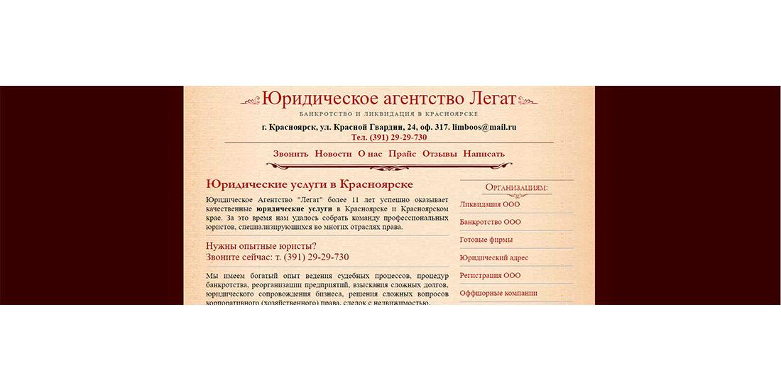 красноярск юридические услуги банкротство