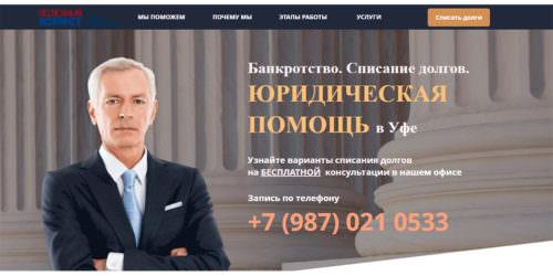 юрист банкротство нижний новгород