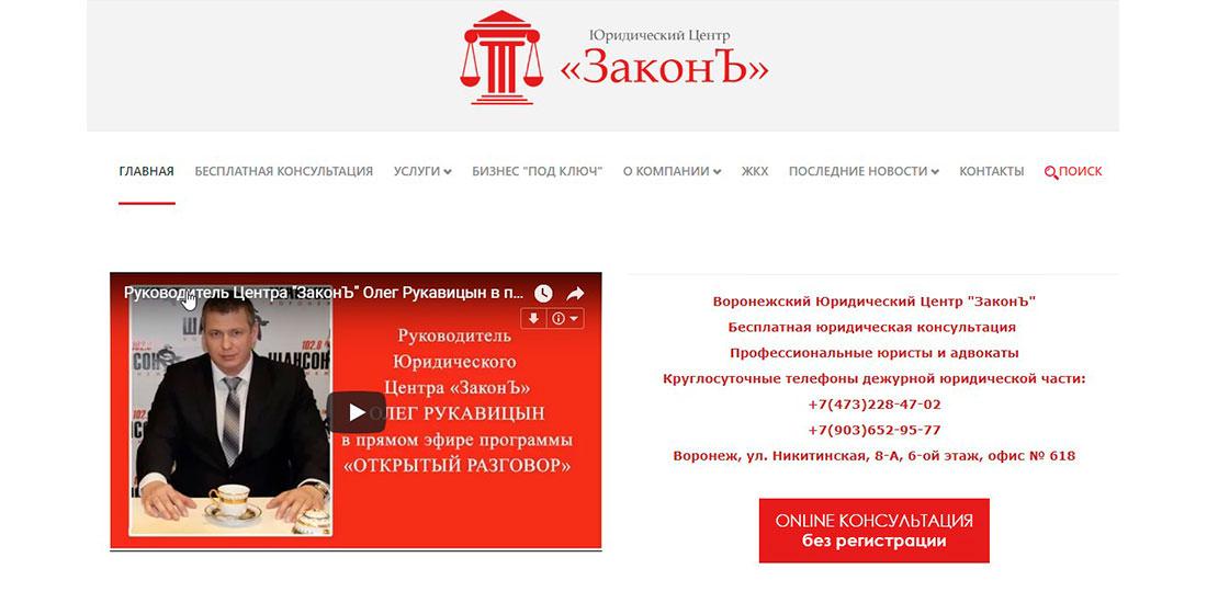 юридическая консультация воронеж бесплатно онлайн