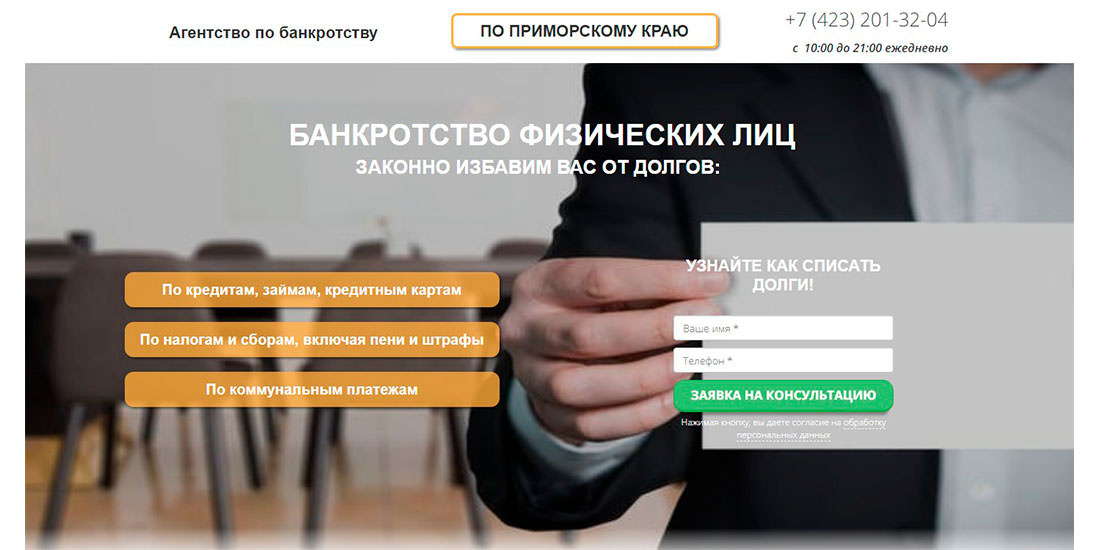 банкротство физических лиц красноярск стоимость