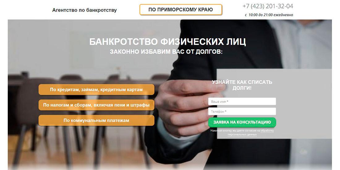 по банкротствам агентство