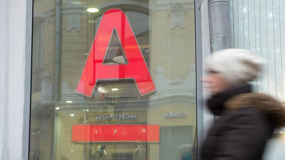 alfabank банкротство