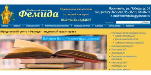 фирмы по банкротству физических лиц ярославль