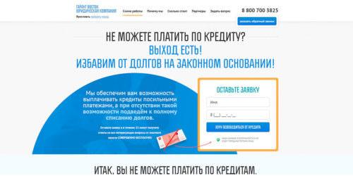 банкротство физических лиц ярославль отзывы