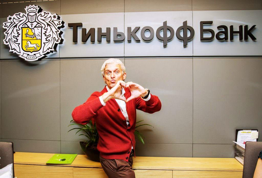 Должники тинькофф банка открытый доступ