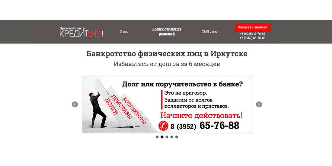 банкротство физических лиц иркутск