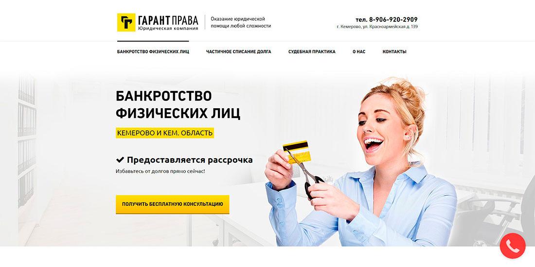 банкротство в рассрочку в москве