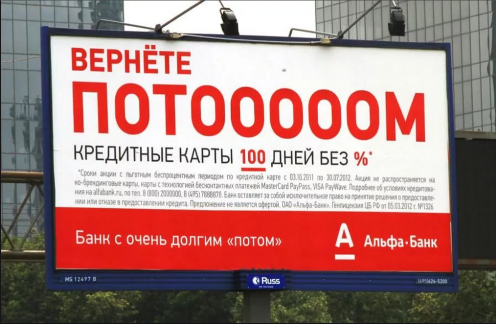 Альфа-банк кредитная карта 100 дней без процентов условия отзывы 2020