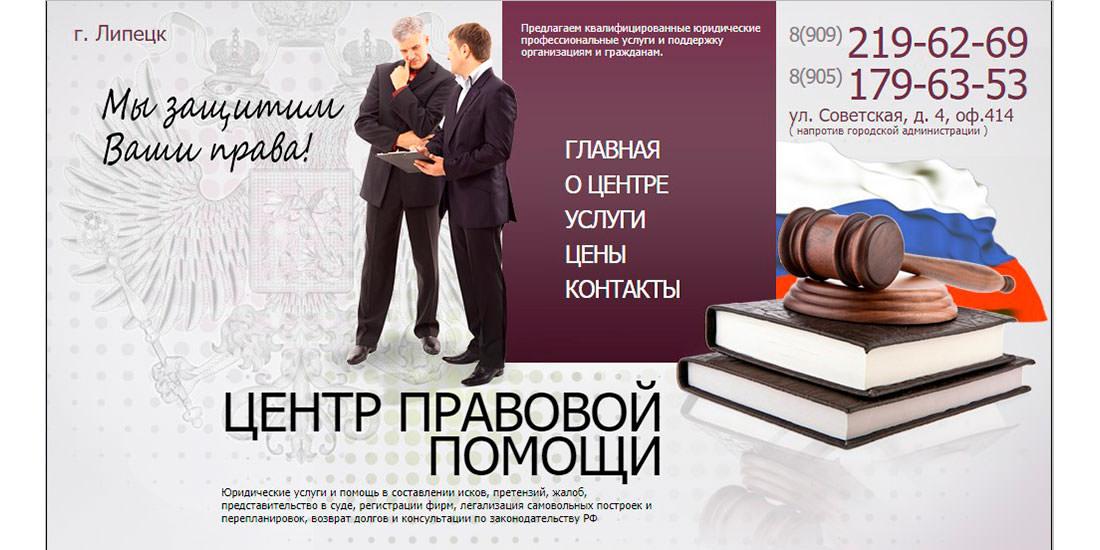 юристы в липецке по банкротству физических лиц