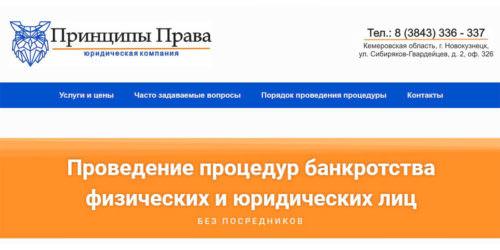 банкротство физического лица новокузнецк