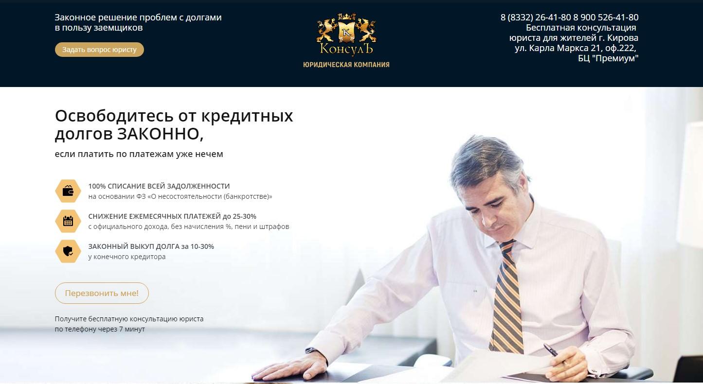 консультации по кредитной задолженности