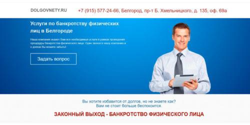 банкротство физ лиц белгород