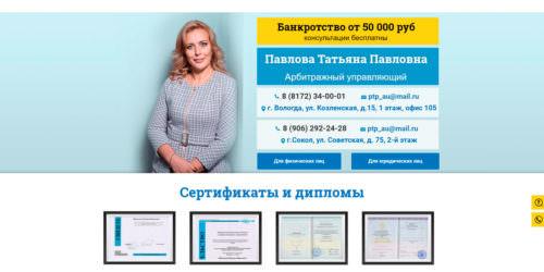 банкротство физических лиц вологда отзывы