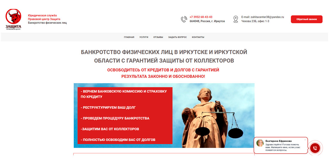 услуги по банкротству физических лиц иркутск