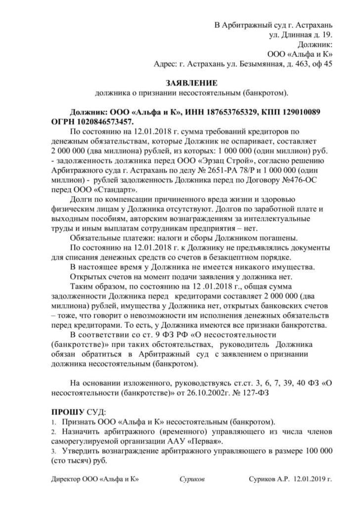 вестник о банкротстве юридических лиц